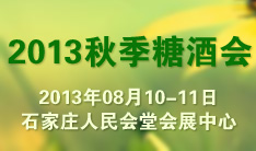 2013第16届华北秋季糖酒副食交易会