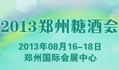 2013第12届郑州国际糖酒会