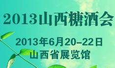 2013中国(山西)糖酒会