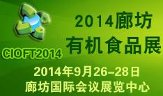 2014年第五届中国(廊坊)国际有机食品展览会