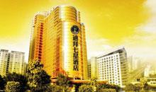 南宁迪拜七星酒店-第11届广西糖酒会