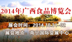 第11届广西食品交易博览会暨第11届广西糖酒会