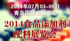 第九届中国(北方)国际食品添加剂和配料展览会
