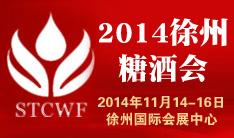 2014中国东部(徐州)国际糖酒食品交易会
