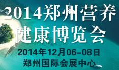 2014中国(郑州)国际营养健康产业博览会暨第四届全国食品安全高峰论坛