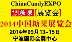 2014中国糖果展览会暨第五届中国糖果市场大会