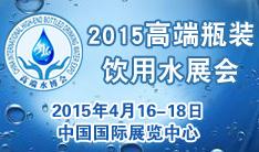 2015第6届中国国际高端瓶装饮用水博览会