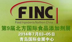 2014第九届中国(北方)国际食品添加剂和配料展览会