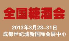 2013第88届全国糖酒商品交易会