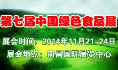 2014第七届中国绿色食品博览会