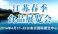 第八届江苏春季食品商品展览会