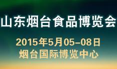 2015第十届东亚国际食品交易博览会