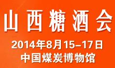 2014第九届山西糖酒食品交易会