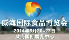 第五届中国威海国际食品博览会