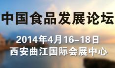2014中国食品产业发展论坛