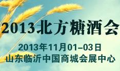 第七届中国北方糖酒副食品交易订货会