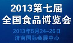 2013第七届全国食品博览会