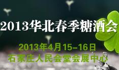 2013第15届华北春季糖酒副食交易会