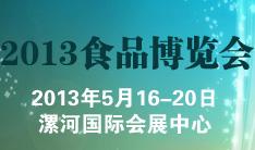 2013第11届漯河食博会