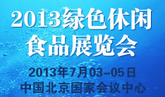 2013第四届中国(北京)国际绿色休闲食品暨进口食品展览会