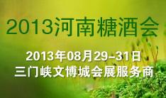 2013第九届河南省糖酒食品交易会