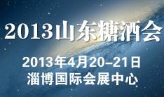 2013年春季山东省糖酒商品交易会