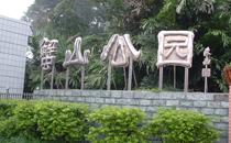 广州中山公园(即现蟹山公园)