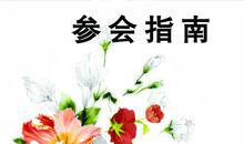 2014第八届山东国际糖酒会参展须知