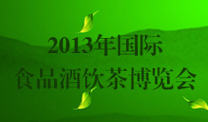 2013年国际食品酒饮茶博览会
