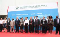 2014中国食品安全展览会参展细则