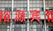 合肥裕源宾馆-2014安徽糖酒会餐饮住宿