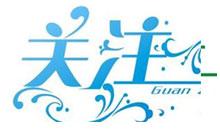 第七届中国北方糖酒会受到众多行业知名企业的关注