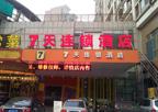 2013济南秋季糖酒会餐饮住宿-7天连锁酒店济南高新区国际会展中心店