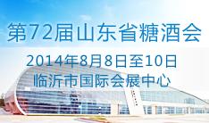 2014年秋季(第72届)山东省糖酒商品交易会