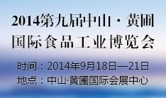 2014第九届 中国(中山・黄圃)国际食品工业博览会