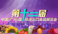 2014第十二届中国广州国际进出口食品交易展览会