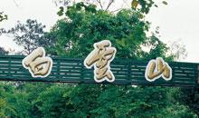 白云山-第十二届广州进出口食品展旅游推荐