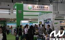 第十七届世博威有机展移师上海 招商工作已全面开启