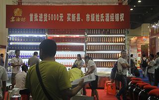 宴酒坊在2014郑州秋季糖酒会上展位展示