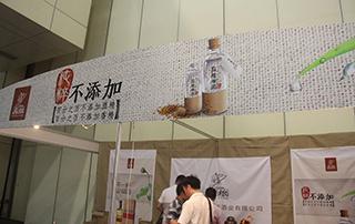 监粮原酒参加郑州秋季糖酒会
