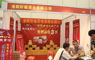 洛阳轩福酒业有限公司展位展示