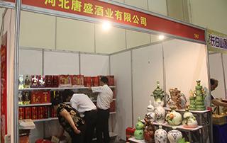 河北唐胜酒业有限公司在郑州秋季糖酒会上展位