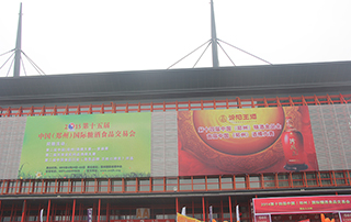 第十四届郑州糖酒会厂家户外广告