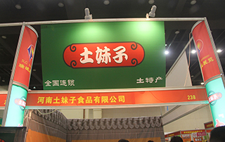河南土妹子食品在第十四届郑州国际糖酒会上招商