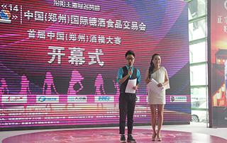 第十四届郑州糖酒会酒模大赛主持人热场