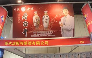 衡水滏阳河酿酒有限公司参加郑州秋季糖酒会