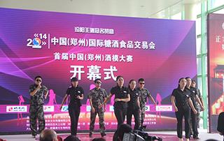 第十四届郑州糖酒会组委会人员现场热舞
