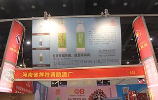 河南省祥符调酿酒厂在2014郑州会上展位