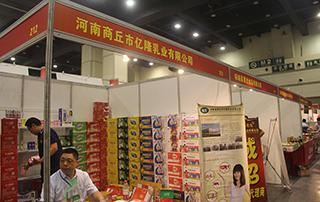 亿隆乳业优质产品参展2014年郑州秋季糖酒会
