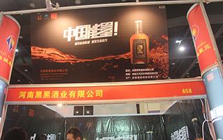 河南黑黑酒业有限公司参加2014郑州秋季糖酒会